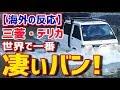 日本車「三菱・デリカ」の凄さ!「世界で一番凄いバン、それが三菱のデリカだよ!」海外の冒険家も愛する日本車【海外の反応】【日本人も知らない真のニッポン】