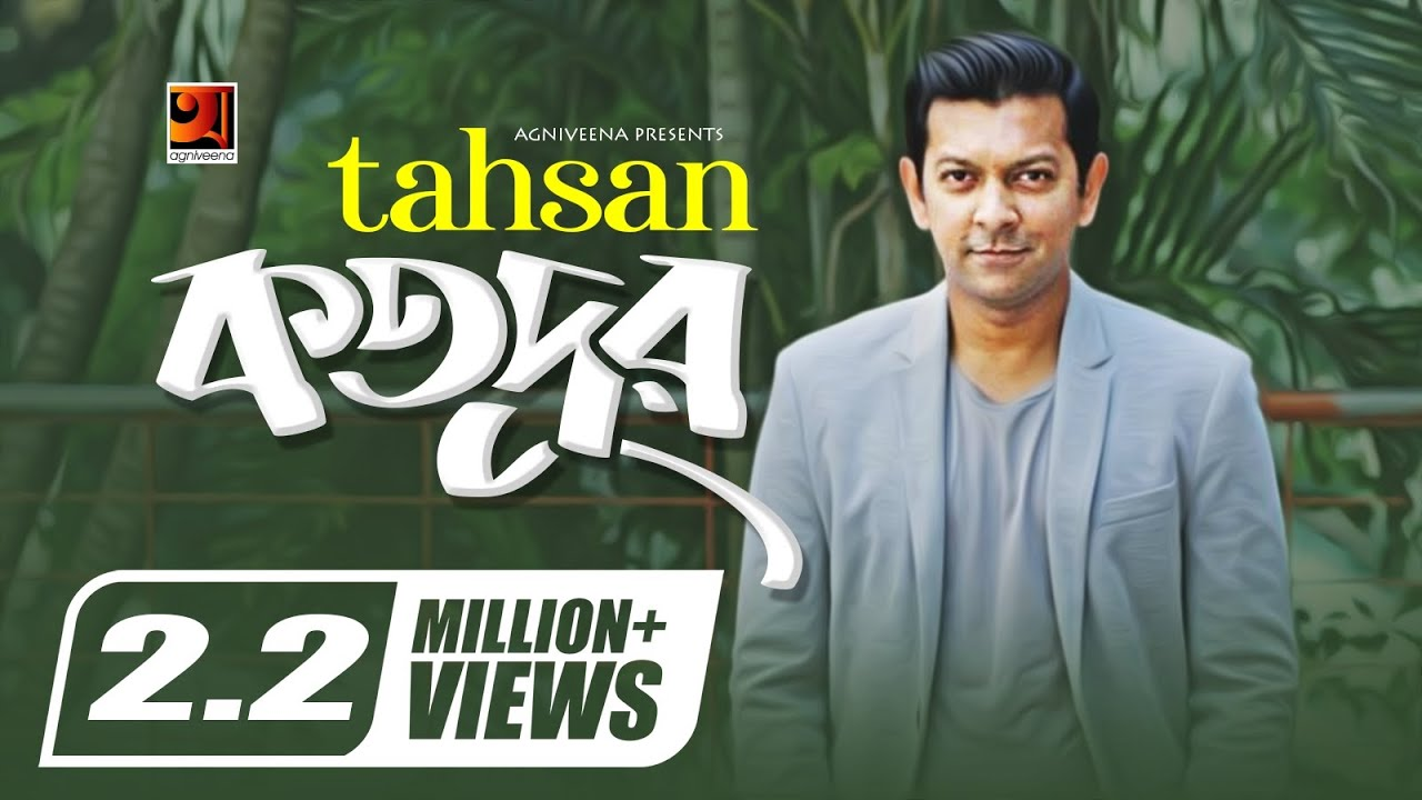Kotodur (কতদুরে) - Tahsan Khan | Minar Rahman Lyrics