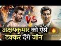 Gold vs Satyamev Jayate On 15 August: 'गोल्ड' से टकराएगी 'सत्यमेव जयते', कौन पड़ेगा किस पर भारी?