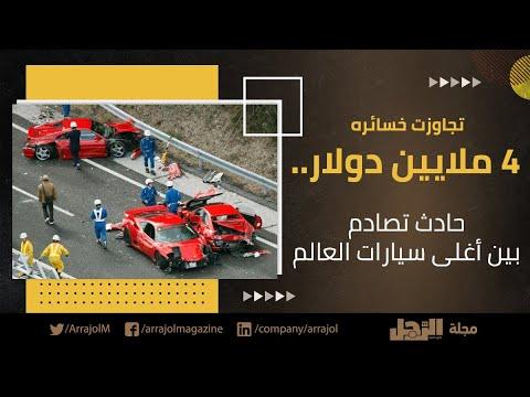 العرب اليوم - شاهد: حادث تصادم بين أغلى سيارات العالم في ممر جوتهارد السويسري