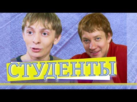 СТУДЕНТЫ   Серия 1