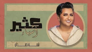 اغاني حصرية شمة حمدان - كثير أشياء (حصرياً) | 2019 تحميل MP3