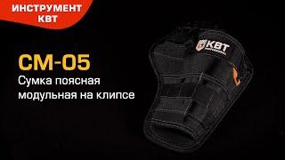 Сумка-кобура модульная СМ-05
