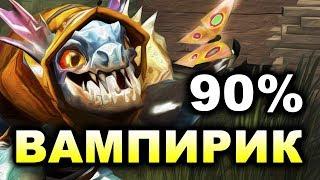 90% ВАМПИРИЗМ - ПРИКОЛЫ 1 ММР SLARK DOTA 2