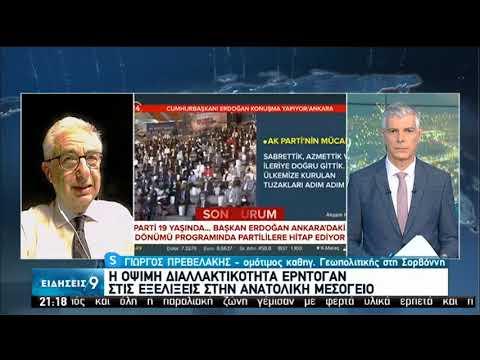 Γ.Πρεβελάκης | Σε δύσκολη θέση ο Ερντογάν απο τους χειρισμούς της Ελλάδας | 13/08/2020 | ΕΡΤ