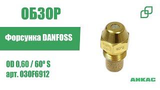 Форсунка DANFOSS OD 0,60 / 60º S арт. 030F6912