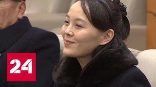 В Южную Корею прилетела сестра лидера КНДР - Россия 24