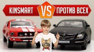 Машинки KINSMART ПРОТИВ ВСЕХ - RMZ CITY, AUTOTIME, ТЕХНОПАРК - RED CAT VERSUS BATTLE #3 + Розыгрыш!!