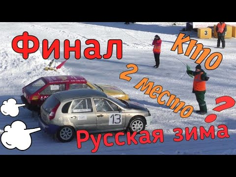 Зимние гонки 2019 //Заезд за 2 место //Русская зима