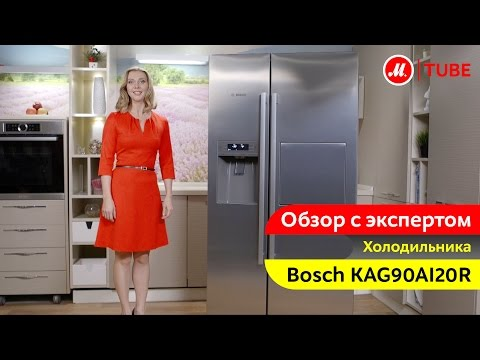 Видеообзор холодильника Side-by-Side Bosch Serie | 6 KAG90AI20R с экспертом «М.Видео»
