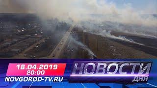 18.04.2019 Новости дня 20:00