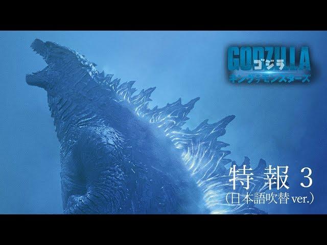 Toho Godzilla TV Spot 1