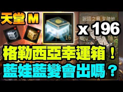 【天堂M】格勒西亞幸運箱196個開箱!藍變藍娃會出現嗎?
