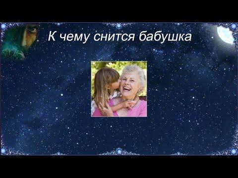 К чему снится Бабушка (Сонник)
