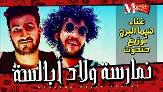 اغاني طرب MP3 مهرجان نمارسه ولاد ابالسه غناء هيما البرج توزيع مصطفي حتحوت 2018 تحميل MP3