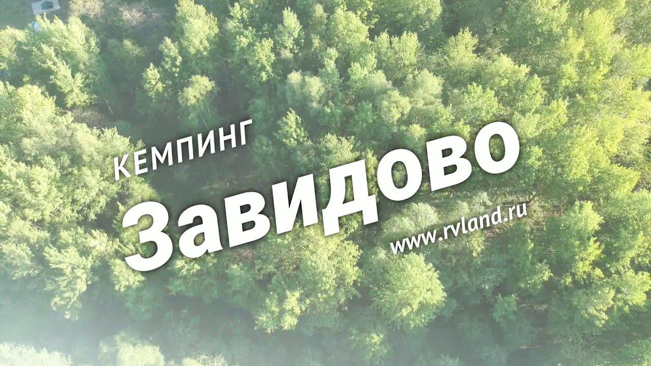 Видео в кемпинге Завидово