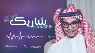 تحميل اغاني رابح صقر و سهم - شاريك 8D (حصرياً) 2019 MP3
