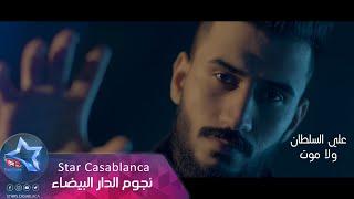 علي السلطان - ولا موت (حصرياً) | 2019 | (Ali Sultan - Wala Mwt (Exclusive