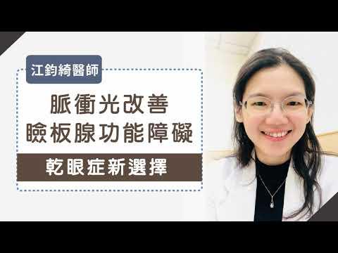眼睛乾澀黏》乾眼症治療新選擇,脈衝光改善瞼板腺障礙 - 江鈞綺醫師