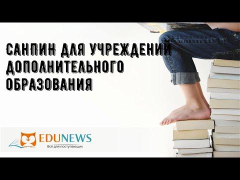 СанПиН для учреждений дополнительного образования