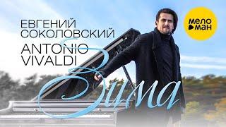 Евгений Соколовский - Antonio Vivaldi  - Зима (Official Video)12+