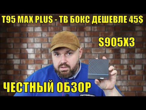 СМАРТ ТВ БОКС T95 MAX PLUS НА S905X3 МЕНЬШЕ 45$. НА ЧТО СПОСОБЕН СУПЕРБЮДЖЕТ НА НОВОМ ПРОЦЕССОРЕ?