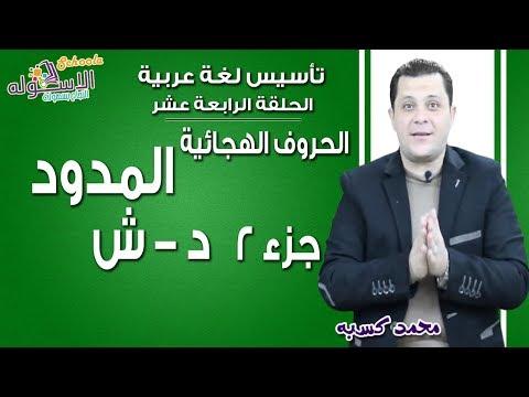تأسيس عربي 2019 |الحروف الهجائية- المدود|الحلقة الرابعة عشر|جزء 2 من د...ش| الاسكوله