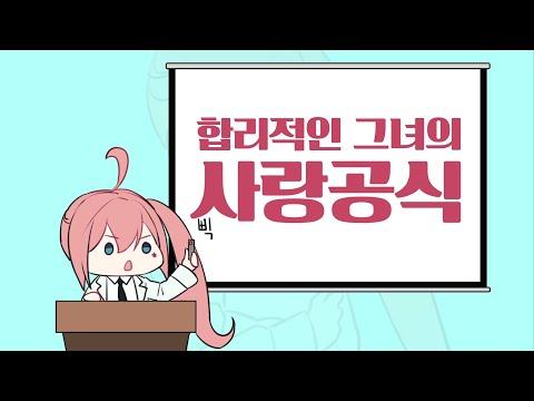 [유니/UNI] 합리적인 그녀의 사랑공식 (original)
