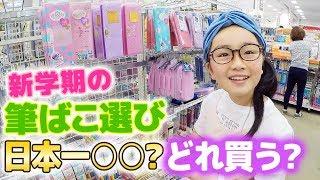 新学期の筆箱選んでたら日本一◯◯筆箱発見!学校で使う箱型どれを買う?【女子小学生】