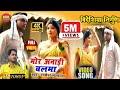 Full HD Video #Bidesiya Nirgun 2020. Singer #Rajesh Mastana की आवाज में। मोर अनाड़ी बलमा।।