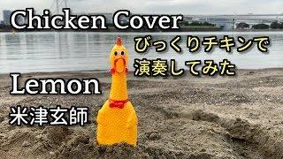 【Lemon(米津玄師)】びっくりチキンで演奏してみた / Lemon - Kenshi Yonezu | Chicken Cover