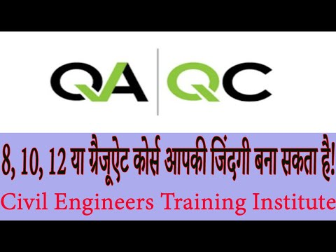 Free online class on Quality Assurance Quality Control(QA/QC) I ...