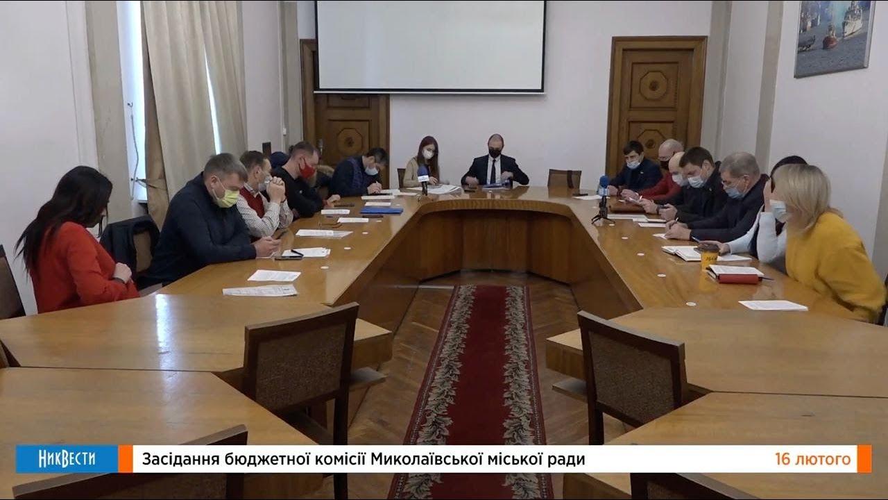 Бюджетная комиссия горсовета