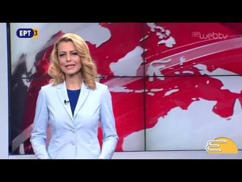 Τίτλοι Ειδήσεων ΕΡΤ3 10.00 | 11/10/2018 | ΕΡΤ