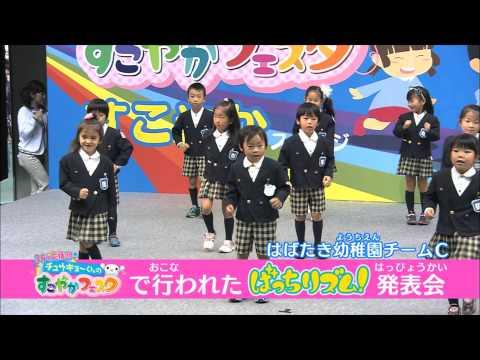 はばたき幼稚園 チームC