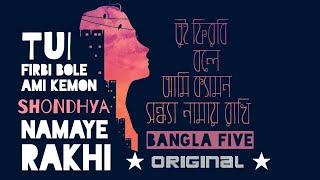 Download Bangla new song 2019 [ Tui Firbi Bole song ] Shondhya