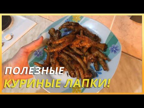 Полезные куриные лапки (для связок и суставов)