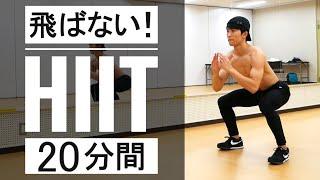 【マンションOK】ドンドンしない体脂肪燃焼トレーニング(HIIT)!10分×2セット!