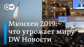 Мюнхенская конференция: к чему может привести противостояние РФ и Запада. DW Новости (15.02.2019)