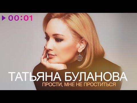 Татьяна Буланова - Прости, мне не проститься | Official Audio | 2018