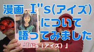 "mqdefault - 【I""s(アイズ)】について語ってみました!"
