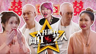 """Who's The Better Actor EP3 