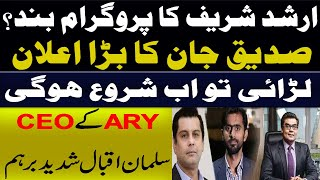 What Is ARY Going To Do About Siddique Jaan And Arshad Sharif Fight?|| Updates By Mahreen Sibtain.