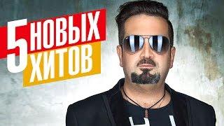 Саша Айвазов  - 5 новых хитов