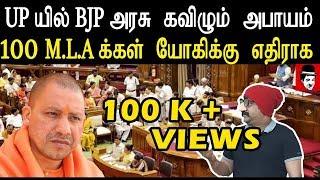UP யில் BJP அரசு கவிழும் அபாயம், 100 M.L.A க்கள் யோகிக்கு எதிராக   THUPPARIYUM SHAMBU