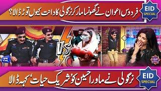 Firdous Awan Ne Nirgoli Ko Punch Kyu Mara   نرگولی کی شامت آگئی   Mazaaq Raat Eid Show