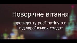 Новогоднее поздравление в. путину от бойцов АТО!