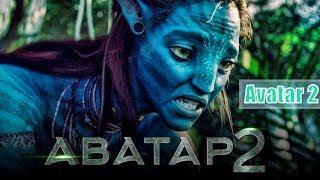 Аватар 2 / Avatar 2