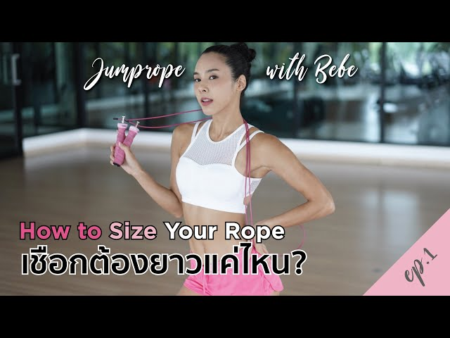 Jumprope with BEBE ep.1 เชือกต้องยาวแค่ไหน?