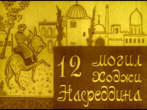 12 могил Ходжи Насреддина (1966г.)